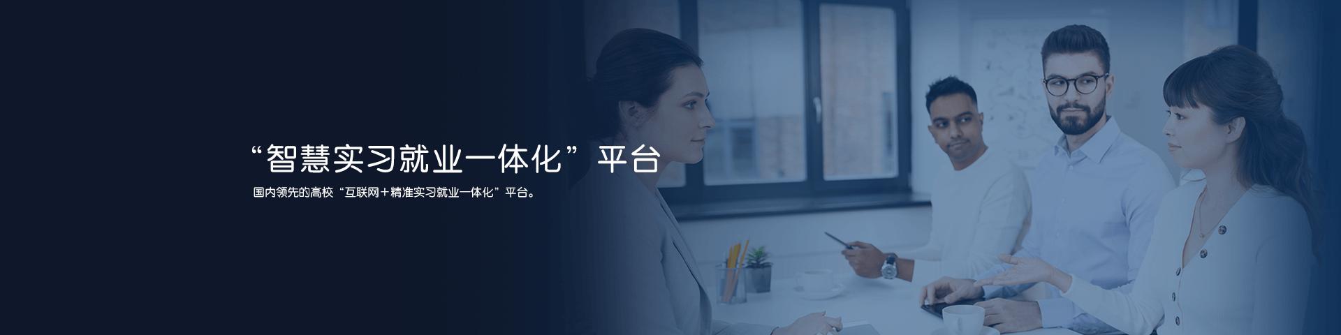 """""""智慧实习就业一体化""""平台"""