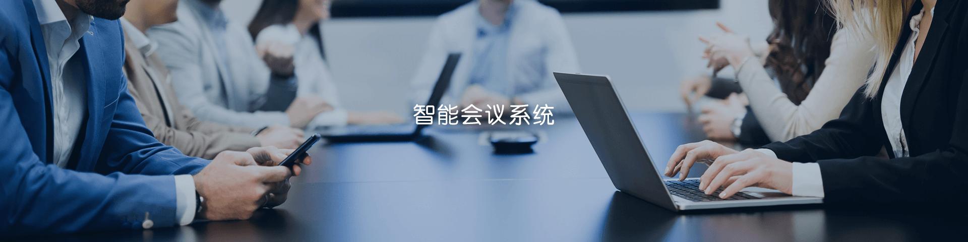 会议发言扩声系统
