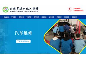 武威市凉州技工学校官方网站