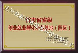 甘肃省就业创业孵化示范基地