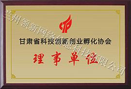 甘肃省科技创新创业孵化协会理事单位